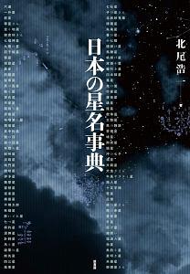 『日本の星名事典』藤島健