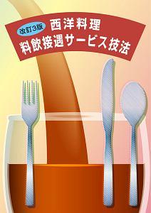 西洋料理 料飲接遇サービス技法<改訂3版>