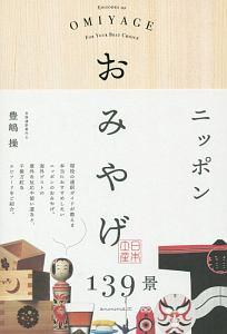 『ニッポンおみやげ139景』東京カレンダー