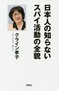 日本人の知らないスパイ活動の全貌