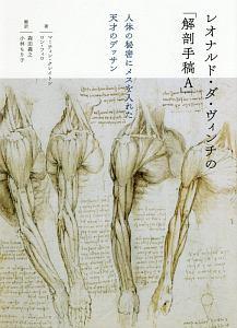 マーティン・クレイトン『レオナルド・ダ・ヴィンチの「解剖手稿A」』