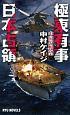 極東有事 日本占領 中国の野望