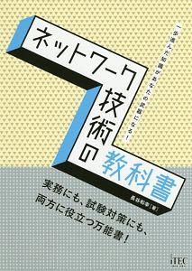 ネットワーク技術の教科書 教科書シリーズ