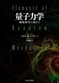 マイケル・D・フェイヤー『量子力学』