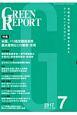 GREEN REPORT 2017.7 特集:米国、パリ協定離脱表明 農水産物などの循環・活用 全国各地の環境情報を集めたクリッピングマガジン(451)