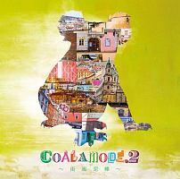 コアラモード.『COALAMODE.2~街風泥棒~』