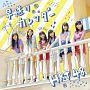 早送りカレンダー(C)(DVD付)