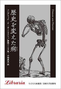 フレデリック・F・カートライト『歴史を変えた病<新装版>』