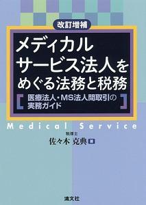 メディカルサービス法人をめぐる法務と税務<改訂増補> 医療法人・MS法人間取引の実務ガイド