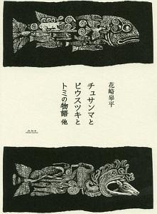 花崎皋平『チュサンマとピウスツキとトミの物語 他』