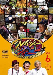 クレイジージャーニー Vol.6 (1)