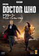 ドクター・フー ネクスト・ジェネレーション DVD-BOX2