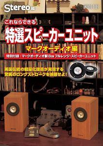 『これならできる 特選スピーカーユニット マークオーディオ編』Stereo