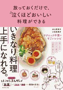 『放っておくだけで、泣くほどおいしい料理ができる』小田真規子