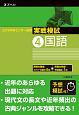 センター試験 実戦模試 国語 2019 (4)