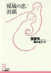 張愛玲『傾城の恋/封鎖』