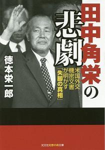 徳本栄一郎『田中角栄の悲劇』
