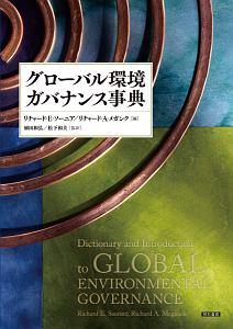 グローバル環境ガバナンス事典