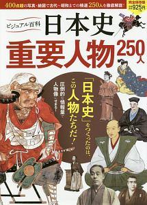 日本史重要人物250人 ビジュアル百科