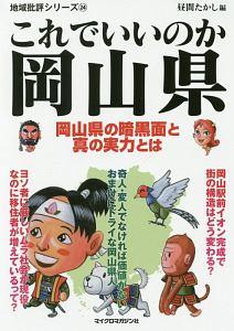 これでいいのか岡山県 地域批評シリーズ24