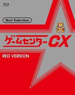 ゲームセンターCX ベスト セレクション Blu-ray(赤盤)