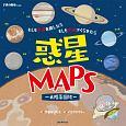 惑星MAPS~太陽系図絵~ もしも宇宙を旅したら もしも宇宙でくらせたら