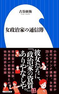 『女政治家の通信簿』古谷経衡