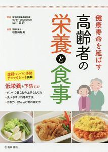 『健康寿命を延ばす 高齢者の栄養と食事』成田美紀