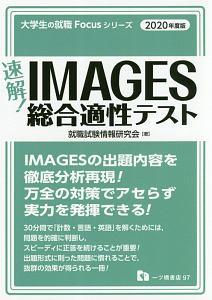 速解!IMAGES総合適性テスト 大学生の就職Focusシリーズ 2020