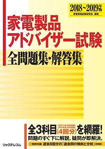 『家電製品アドバイザー試験 全問題集・解答集 2018~2019』家電資格試験研究会