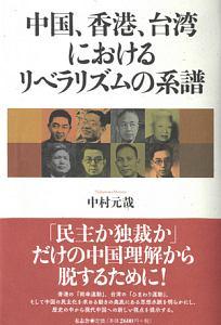中国、香港、台湾におけるリベラリズムの系譜