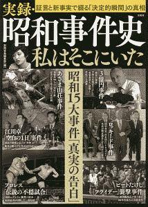 『実録・昭和事件史 私はそこにいた』吉田俊雄
