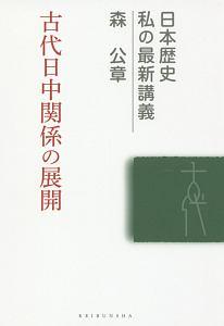 古代日中関係の展開 日本歴史・私の最新講義21