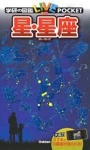 星・星座 学研の図鑑LIVEポケット