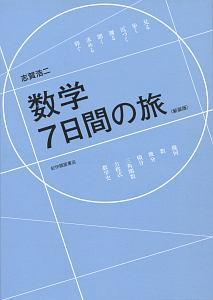 志賀浩二『数学 7日間の旅<新装版>』
