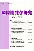 国際開発学研究 17-2