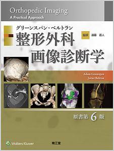 グリーンスパン・ベルトラン 整形外科画像診断学<原書第6版>