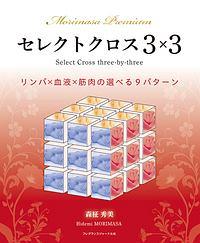 セレクトクロス3×3