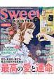 sweet特別編集 占いBOOK 2018下半期