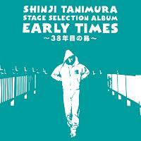 紀里谷和明『ステージ・セレクション・アルバム EARLY TIMES ~38年目の昴~』