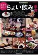 居酒屋超え! ちょい飲み革命 売れ筋メニュー308選 日食外食レストラン新聞 別冊 外食新メニュー実用百科