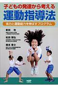子どもの発達から考える運動指導法