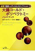 野崎良一『必携!医師とメディカルスタッフのための大腸コールド・ポリペクトミー ハンドブック』