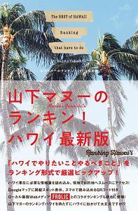 山下マヌーのランキン!ハワイ<最新版>