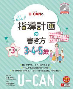 御園愛子『U-CANの よくわかる指導計画の書き方 3.4.5歳<第3版> CD-ROM付』