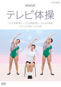 NHKテレビ体操 ~ラジオ体操 第1/ラジオ体操 第2/みんなの体操/オリジナルの体操/リズム体操~