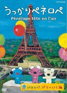 うっかりペネロペ ペネロペ、パリへいく編