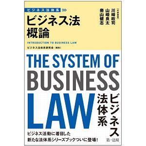 川崎政司『ビジネス法体系 ビジネス法概論』