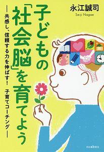 『子どもの「社会脳」を育てよう』ダイアン・イングリッシュ