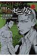 闇金ゼニガタ (3)